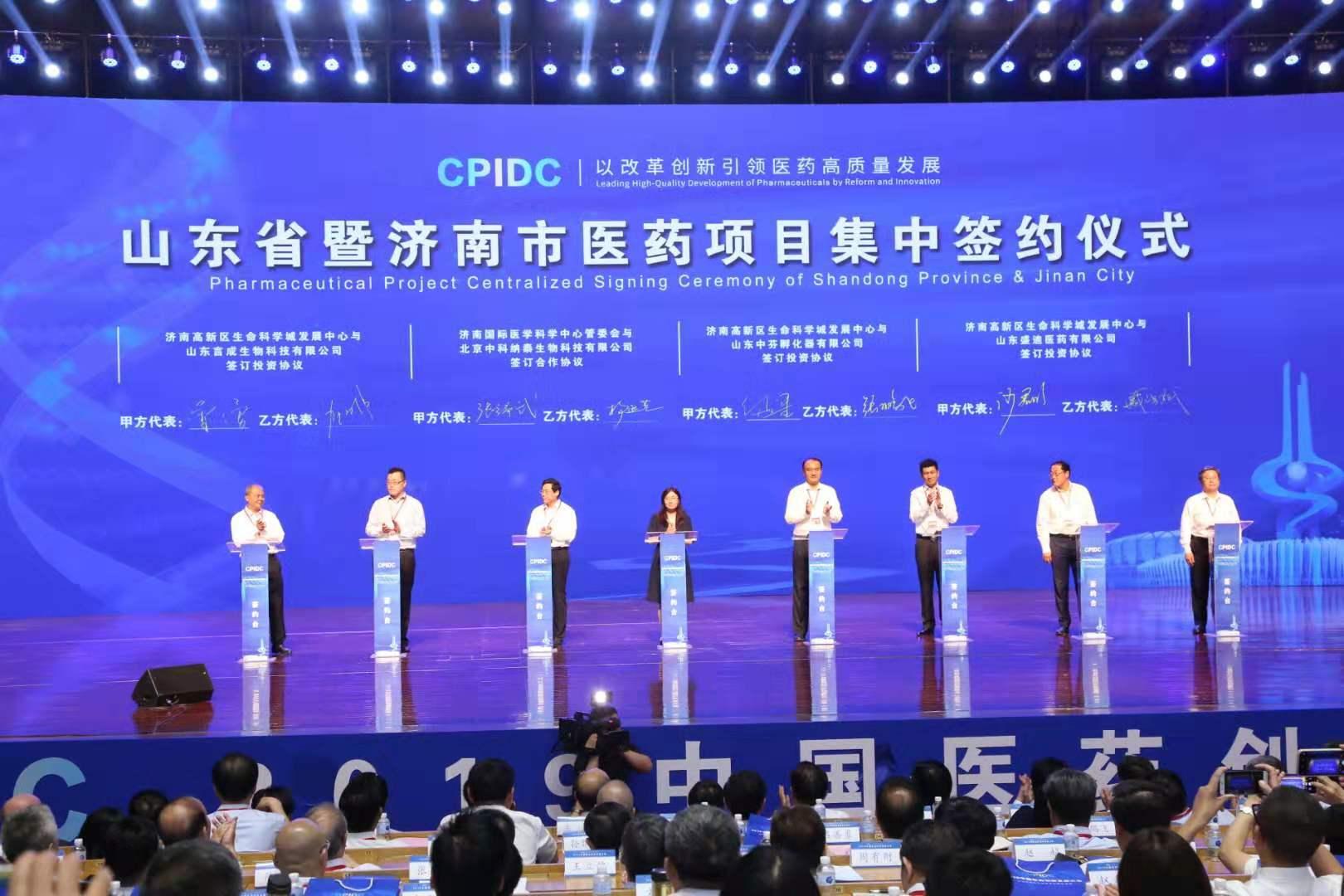 中国医药创新发展大会在济召开 4项院士合作项目签约济南