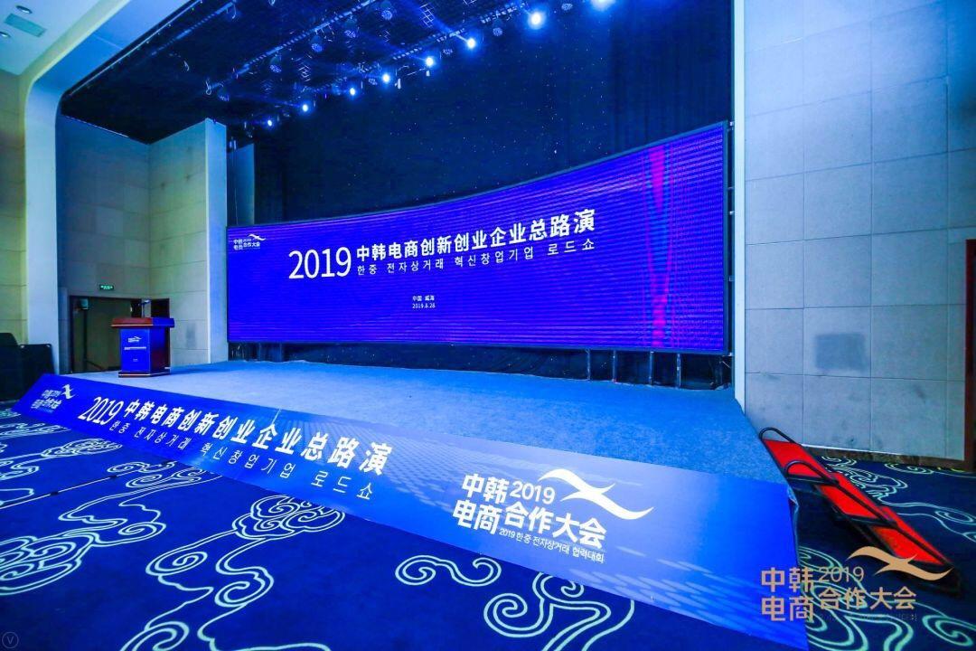 8月海,创新风--2019中韩电商创新创业企业总路演在威海举行