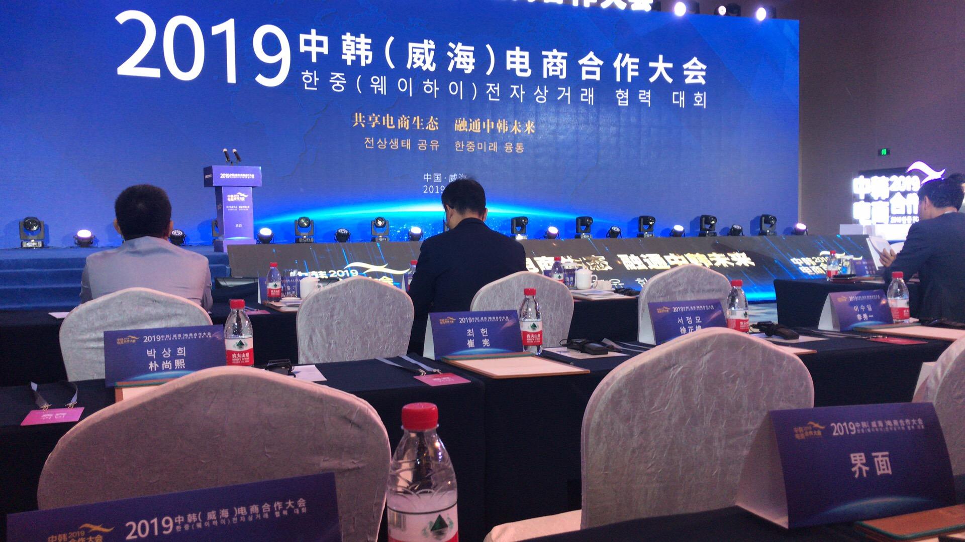 """2019中韩(威海)电商合作大会今日举行:助力""""丝路电商""""发展"""