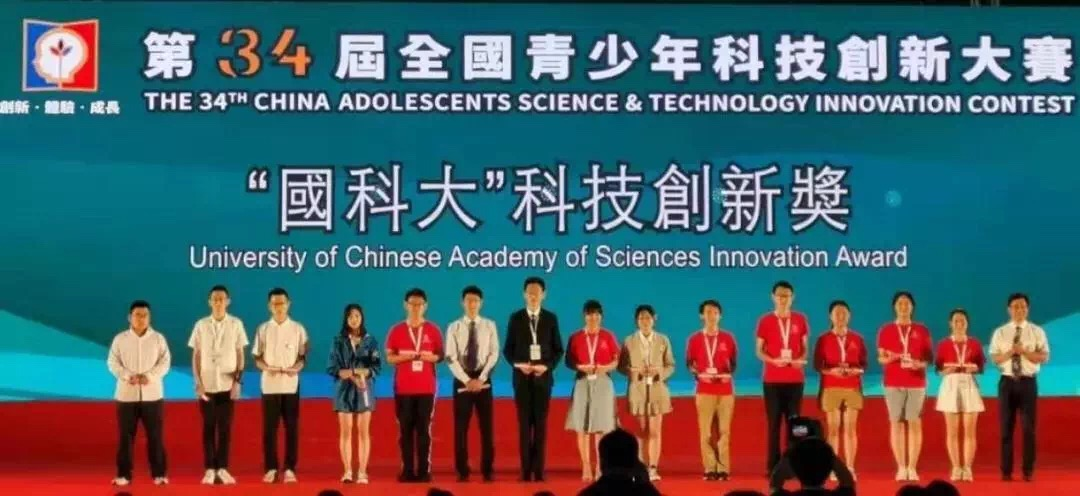 揽获全国青少年科技创新大赛三大奖项!山东省实验中学这位同学了