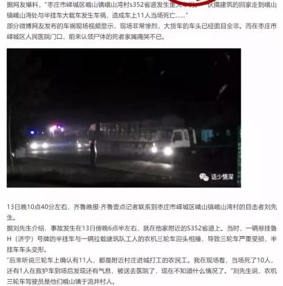 枣庄一省道突发重大事故致11死?系用3年前旧闻博眼球