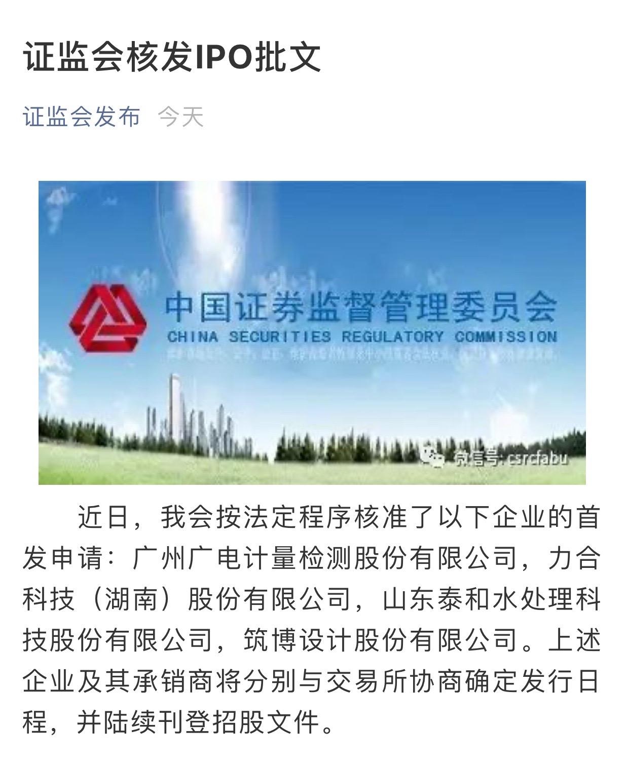 财鑫闻 泰和科技首发获核准枣庄将正式迎来第二