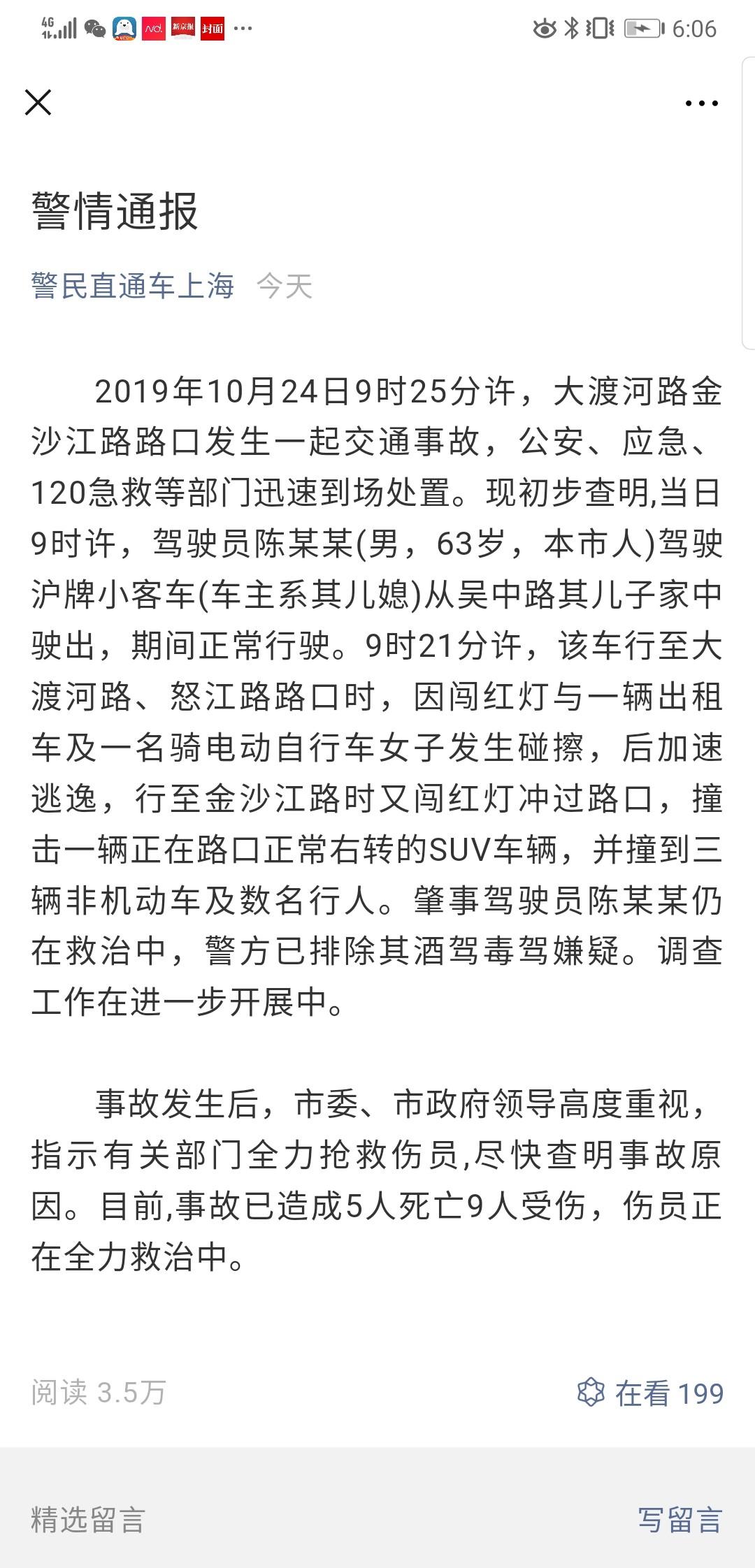 上海通报普陀交通事故:已造成5
