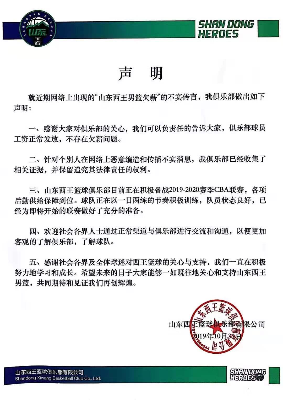 """山东辟谣丨山东西王男篮回应""""欠薪""""传闻:球员工资正常发放,不"""