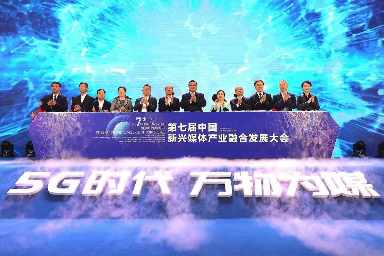 第七屆中國新興媒體產業融合發展大會在濟南開幕