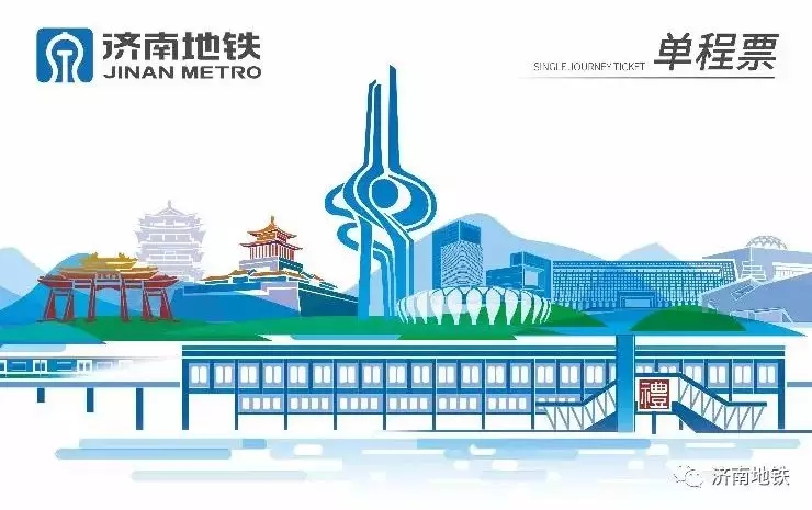 济南地铁3号线100万张单程票已备