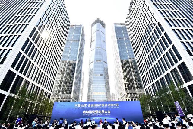 中国(山东)自由贸易试验区济南片区启动建设 图片来源于经济日报.jpg