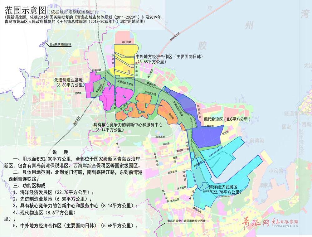 中国(山东)自由贸易试验区青岛片区实施范围及规划图 图片来源于青岛日报.png
