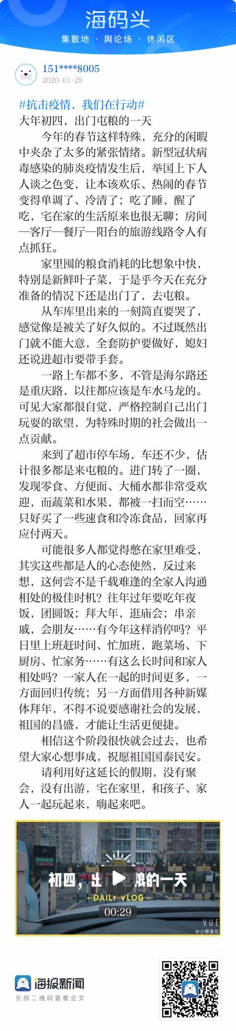 """用亲情""""战胜""""疫情 海报新闻青岛网友""""屯粮记""""获5G手机大奖"""