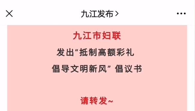 """九江银行""""彩礼贷""""激发争议 九江官方发""""抵抗高额彩礼""""倡议"""